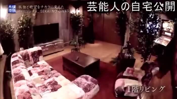 【芸能人の自宅】SEKAI NO OWARI セカオワハウス【画像あり】