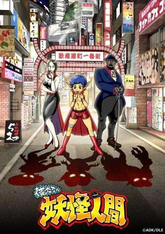 『妖怪人間ベム』50周年の節目にギャグアニメ化 キャストは杉田智和、倉科カナ、須賀健太 | ORICON NEWS