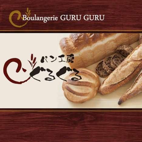 パン工房ぐるぐる | 茨城県ひたちなか市・那珂市のパン工房ぐるぐる。