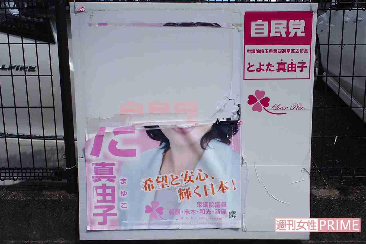 豊田真由子議員、地元の子どもたちから「ハゲのおばちゃん」と呼ばれ絶体絶命   週刊女性PRIME [シュージョプライム]   YOUのココロ刺激する