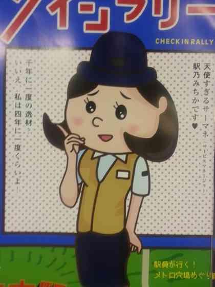 性的すぎると炎上した東京メトロの萌えキャラ「駅乃みちか」の現在…「全国・鉄道むすめ」のポスターにファンが唖然!