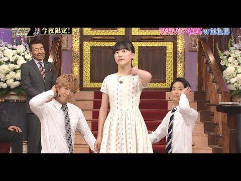 ブルゾン芦田愛菜withBが面白い。w - YouTube