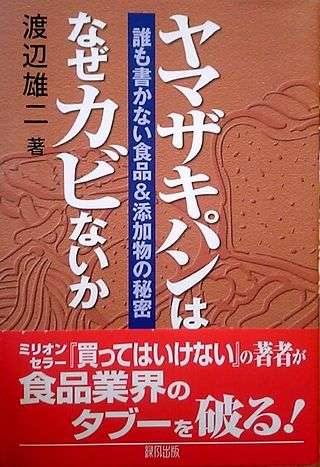 京丹後のおやじのうんちく日記(19世紀の味の店):分かるということ(山崎パンと敷島パンの比較)