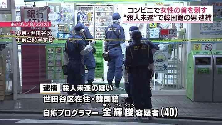 コンビニで女性の首を刺す、殺人未遂容疑で韓国籍の男逮捕 TBS NEWS