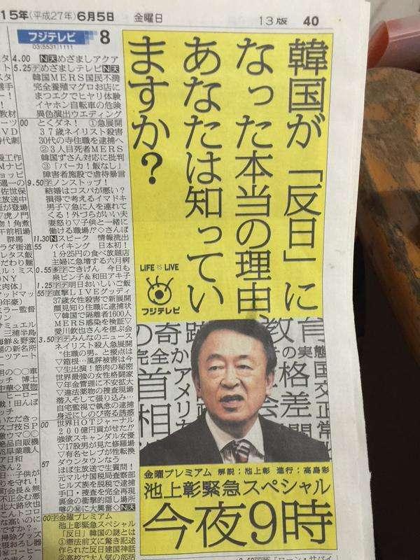 池上彰氏が陣内智則のコメントを厳重注意「それが一番危険な考え」