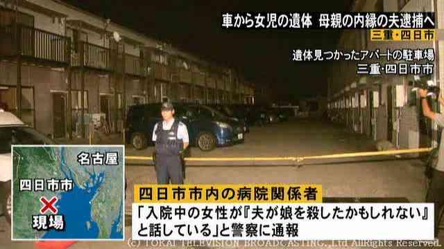 車のトランクに6歳女児とみられる遺体 母親の内縁夫を逮捕へ 三重・四日市市
