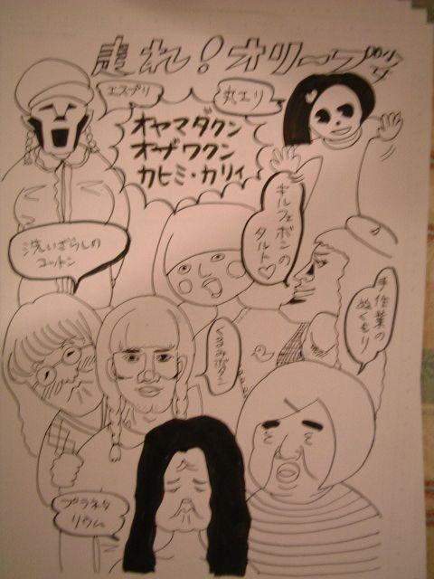 漫画 走れ!オリーブ少女!:犬山紙子のイラストエッセイ