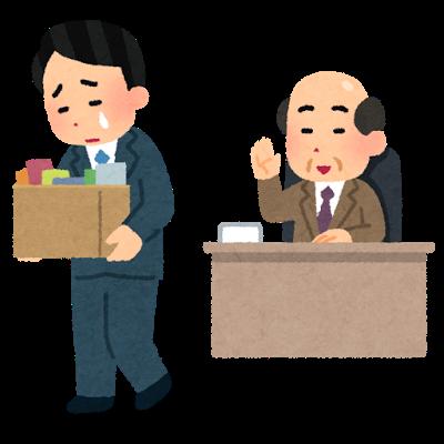 会社をクビになったことがある人と結婚できますか?