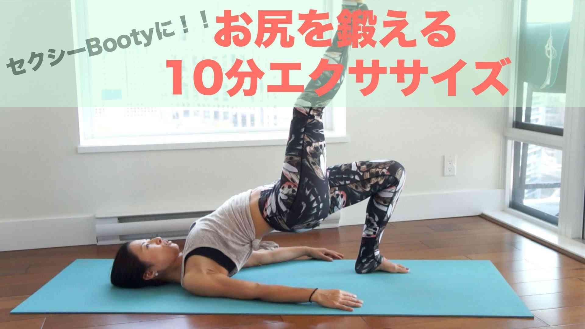 【ヒップアップヨガ】お尻を鍛える10分筋トレ - YouTube