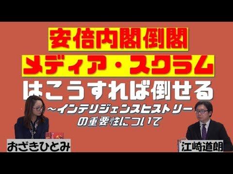 【7月24日配信】江崎道朗のネットブリーフィング「安倍内閣倒閣メディア・スクラムと戦う一番簡単な方法は~インテリジェンスヒストリーの重要性」おざきひとみ【チャンネルくらら】 - YouTube
