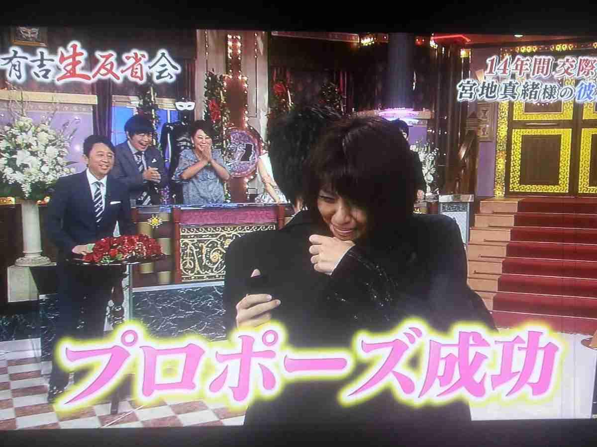 宮地真緒「24時間テレビ」でプロポーズ承諾 14年間交際中の一般男性と結婚へ