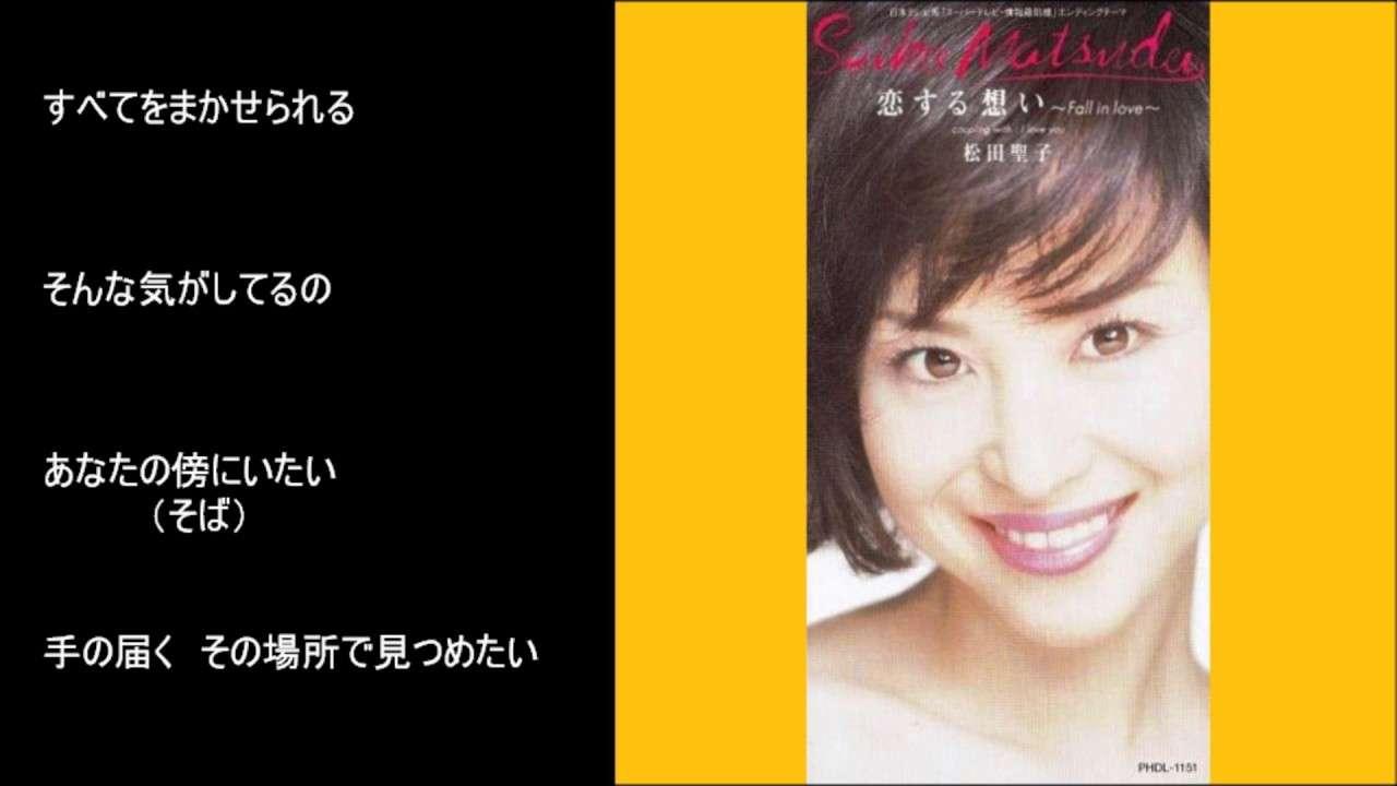 恋する想い~Fall in love~ / 松田聖子98 - YouTube