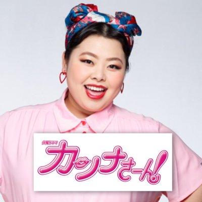 """低予算の渡辺直美""""捨て駒ドラマ""""大健闘! 関係者にも分からない高視聴率の要因"""