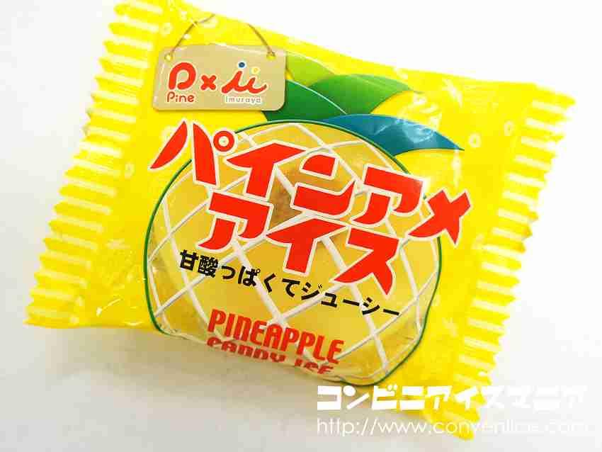 パイナップル好きな人〜