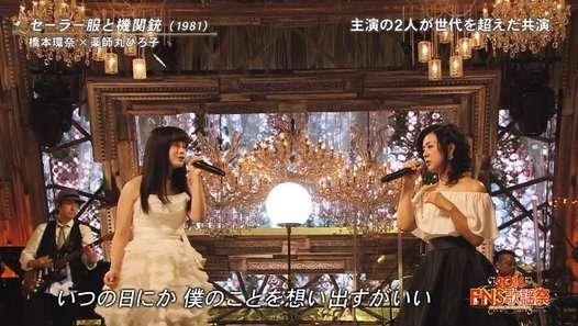 【FNS歌謡祭2016】橋本環奈 × 薬師丸ひろ子 - セーラー服と機関銃 - Dailymotion動画