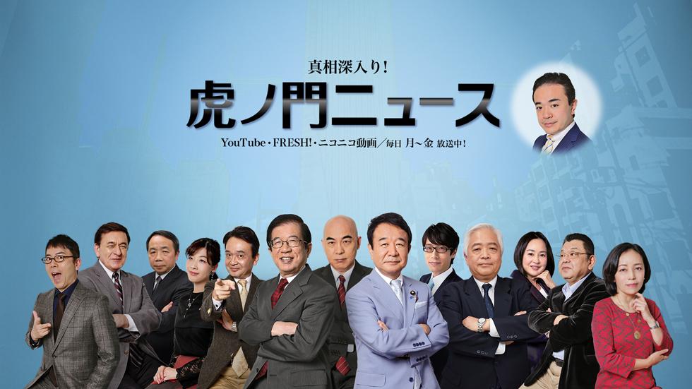真相深入り!虎ノ門ニュース | DHCテレビ