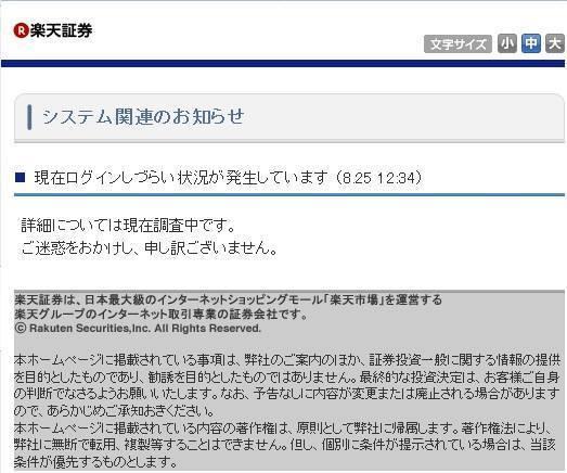 <ネット障害>国内各地で発生 総務省など情報収集 (毎日新聞) - Yahoo!ニュース