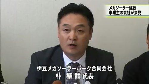 韓国企業メガソーラー強行!地元は猛反対!韓国人「文句言いたいですか?法人税払ってやるニダ!」
