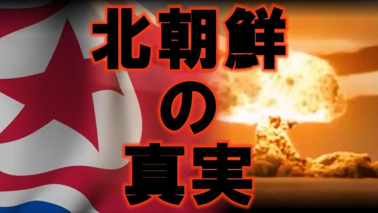 北朝鮮の真実~人工国家の恐怖~ - YouTube