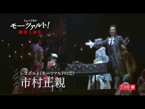 『モーツァルト!』PV【舞台映像Ver.】 - YouTube