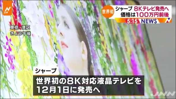 シャープ 8Kテレビ発売へ、価格は100万円前後