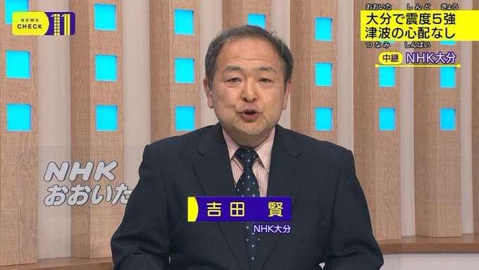 NHKアナ「地震発生時は自宅で眠っていた」→20分後にはニュース中継出演…ネットで「早すぎる」と話題に