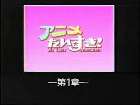 ANIME DAISUKI 1-1 OP - YouTube