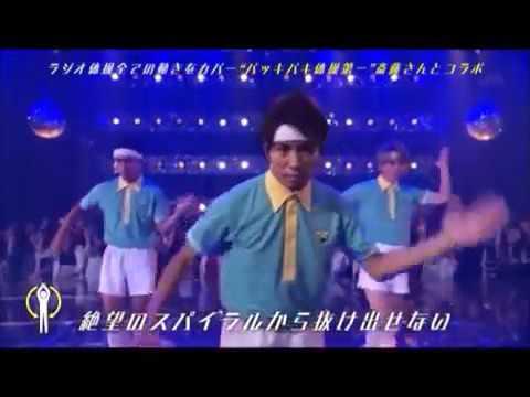 関ジャニクロニクル バッキバキ体操 - YouTube
