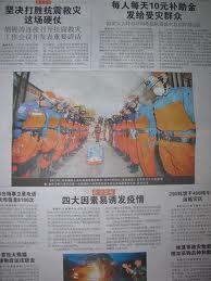 また四川省地震 5年前の四川大地震では日本救援隊活躍→その後中国人は「評価が高すぎ」「日本人は傲慢」 : 和はいい和@どうみん