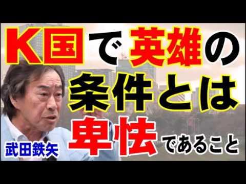 武田鉄矢 K国で英雄になる条件は卑怯であること! - YouTube