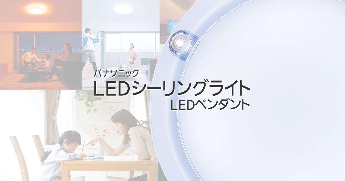 目覚めのあかり | LED照明 | 照明器具 | Panasonic