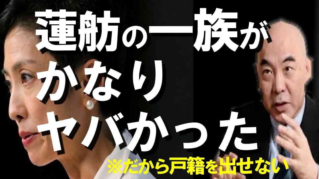 百田尚樹 蓮舫、本人以上に一族がヤバかった!戸籍を出せない理由がここに! - YouTube