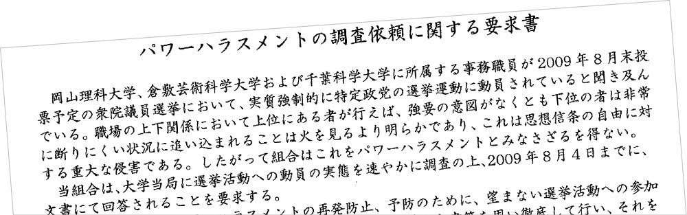加計学園 安倍氏選挙応援で公選法違反の疑い (文春オンライン) - Yahoo!ニュース