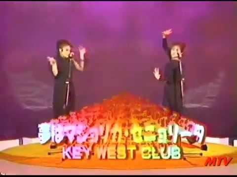 KEY WEST CLUB 夢はマジョリカ・セニョリータ 2 - YouTube
