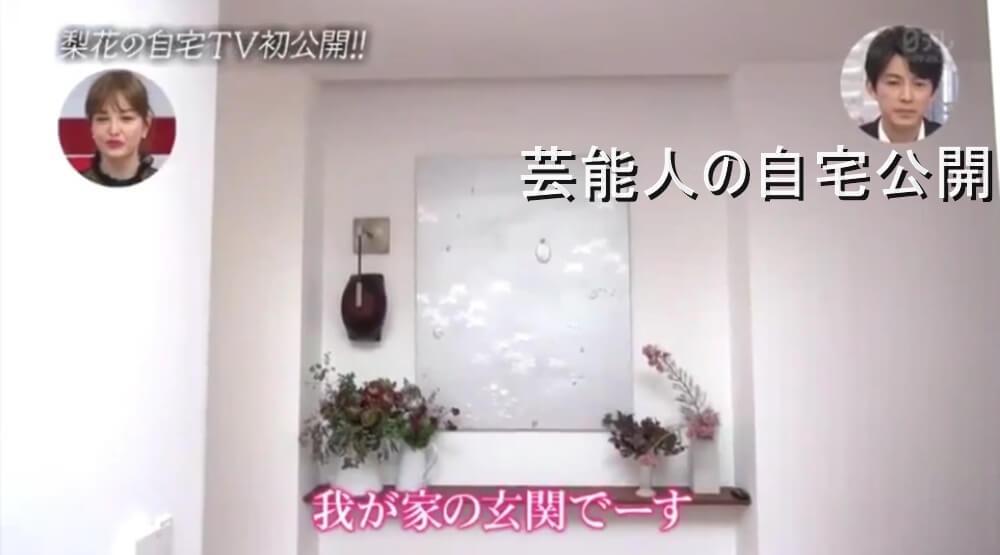 【芸能人の自宅】梨花さんの日本の広々自宅【画像あり】