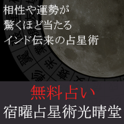 宿曜占星術光晴堂:占い選択