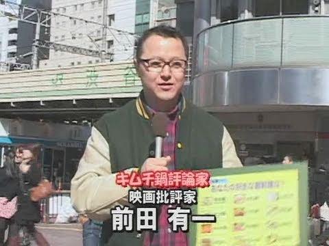 【100人インタビュー】あなたが好きな鍋は?[桜H23/3/7] - YouTube