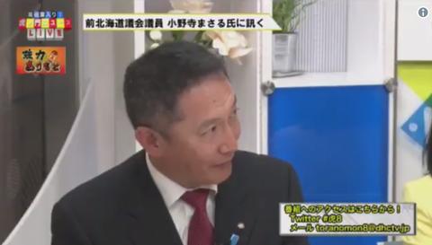 【動画】小野寺まさる前道議「北海道内の各自治体が乗っ取られる可能性がある」中国系進出の現状を虎ノ門ニュースで解説 :  じゃぱそく!