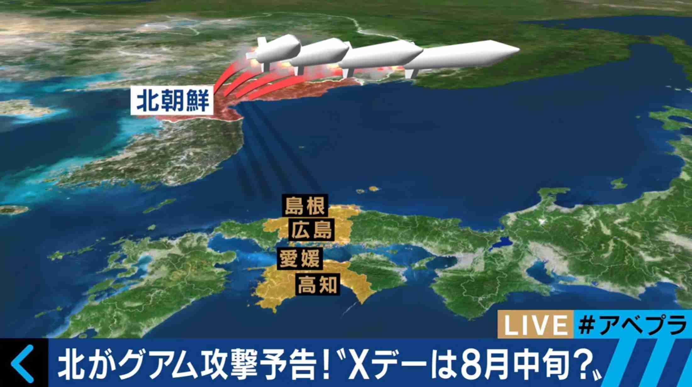 """北朝鮮がグアムを狙う理由は「日米同盟""""3本柱""""の一つを破壊すること」 集団的自衛権発動の可能性も (AbemaTIMES) - Yahoo!ニュース"""