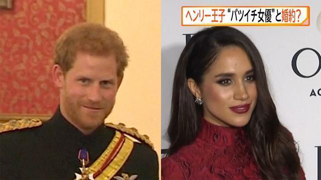ヘンリー王子 「バツイチ女優」と婚約?(フジテレビ系(FNN)) - Yahoo!ニュース