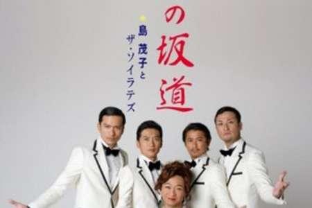 【TOKIOは無関係】 島 茂子「女の坂道」発売記念リサイタル 開催決定! | まとめまとめ