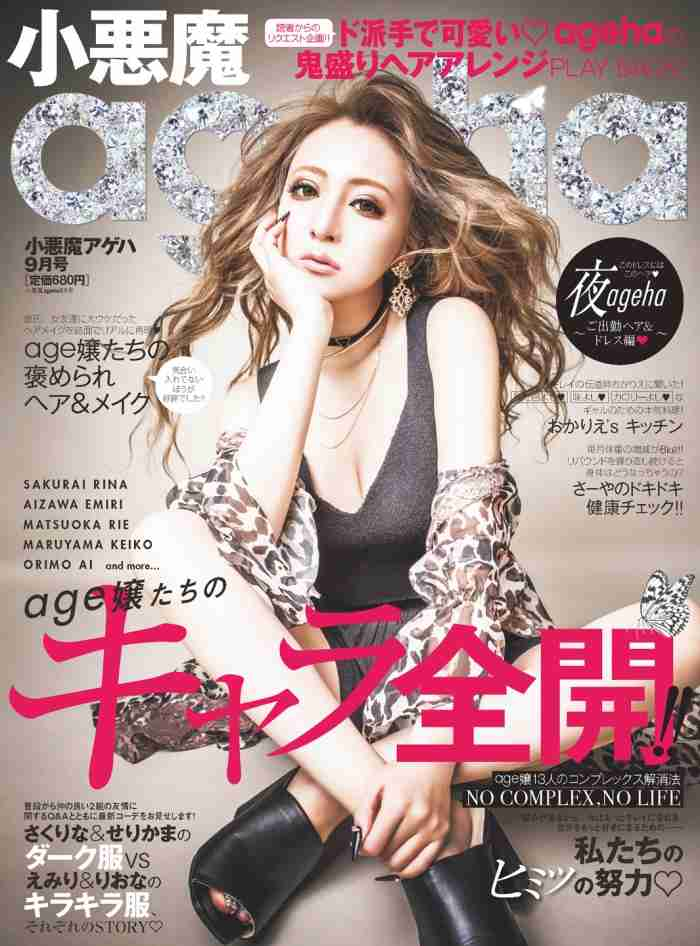 「小悪魔ageha」雑誌名変更で新たなスタート