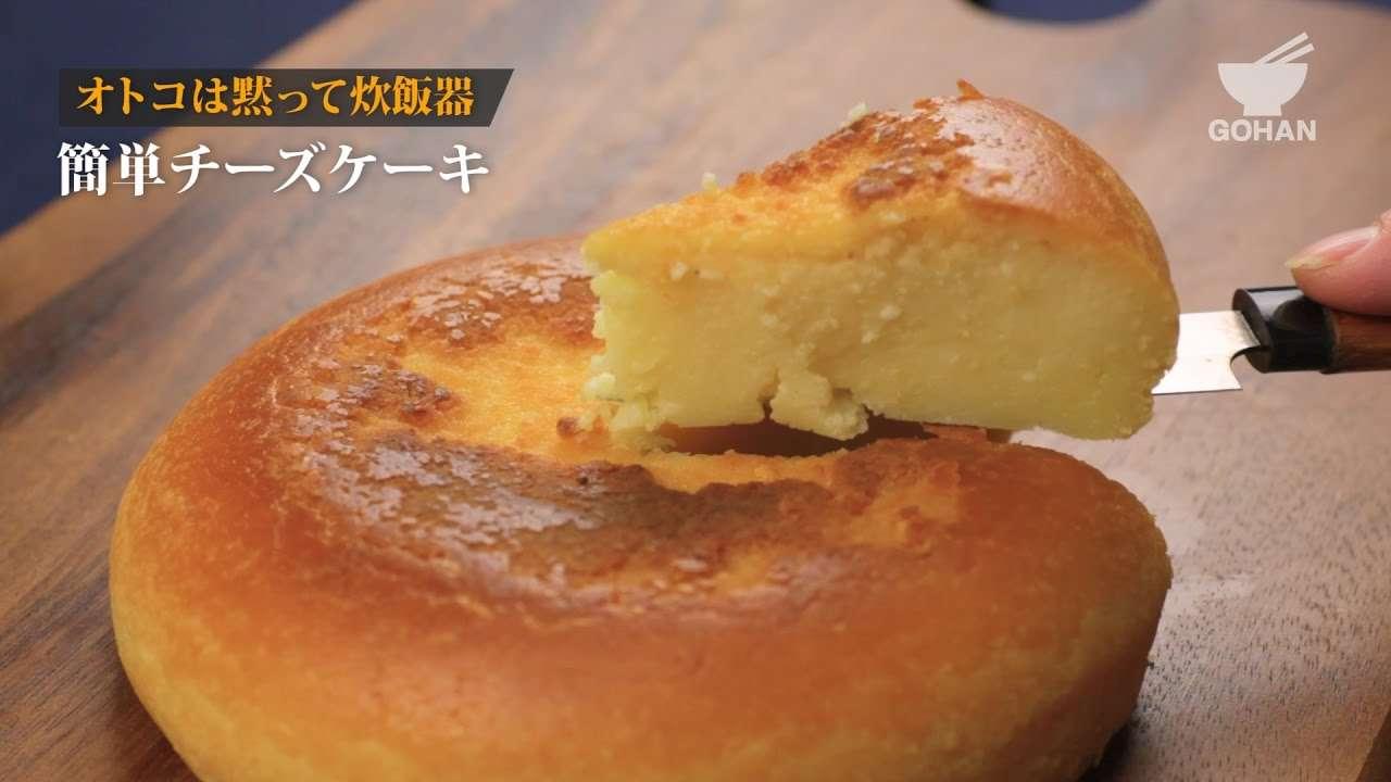 簡単チーズケーキ - YouTube