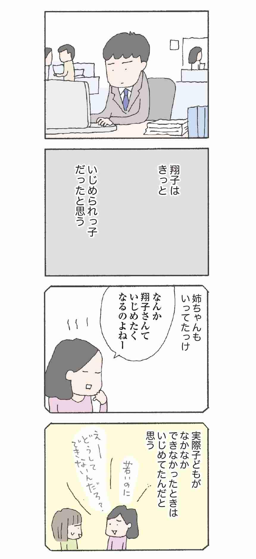 離婚してもいいですか?|野原広子|第10話 夫の気持ち2 将来|コミックエッセイ劇場