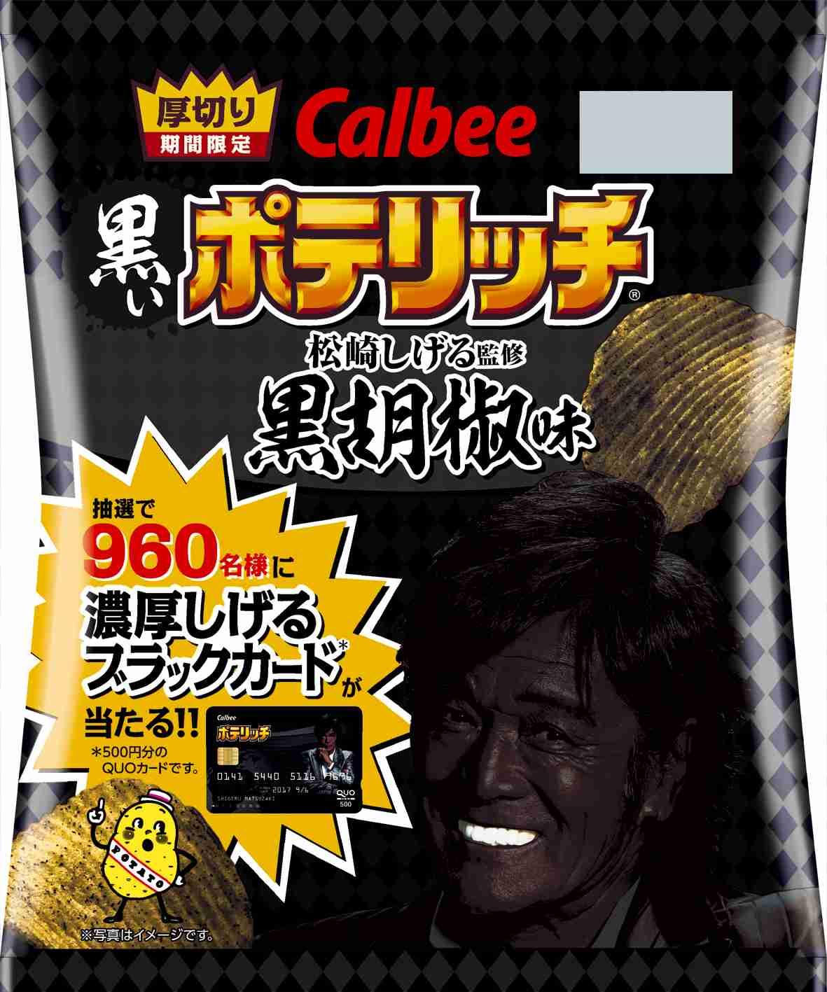 黒すぎて本人消失 松崎しげる監修「黒いポテリッチ 黒胡椒味」が登場 「濃厚しげるブラックカード」やムービーも真っ黒