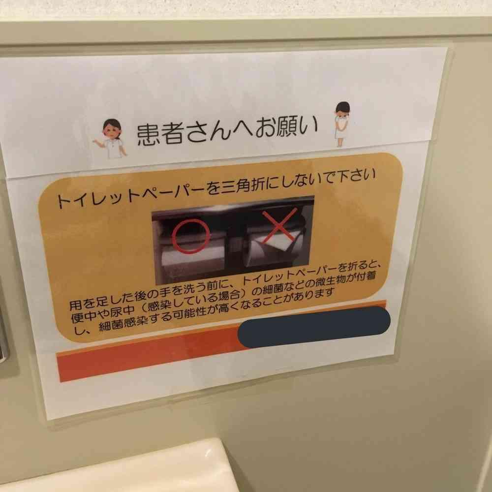 全文表示   トイレのペーパー「三角折」は不衛生 女子マナーがノロ感染の危険を招く : J-CASTニュース