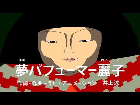 夢パフューマー麗子 -井上涼 - YouTube