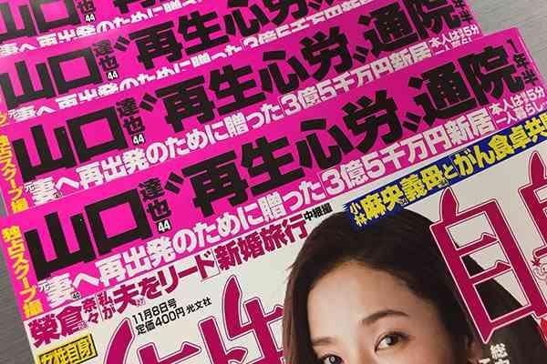 TOKIO山口達也 離婚から2カ月…