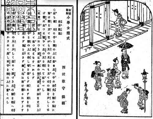 江戸しぐさ信奉者が広める「朝鮮式お辞儀」というデマについて | ガジェット通信 GetNews