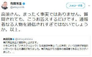【続報】高須「有田先生がその団体の指導者であるとうかがいました」 ⇒ 有田「まったく事実ではありません」 ⇒ | 保守速報